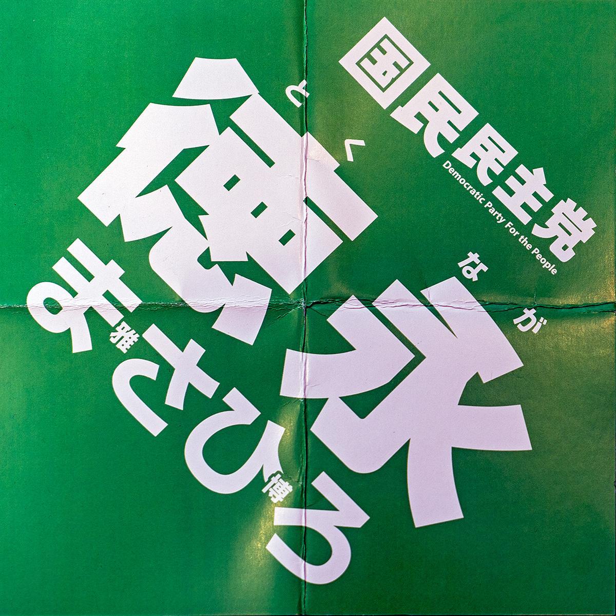 Teil einer Parteiwerbung im Beitrag Tokio: Einheitliche Wahl