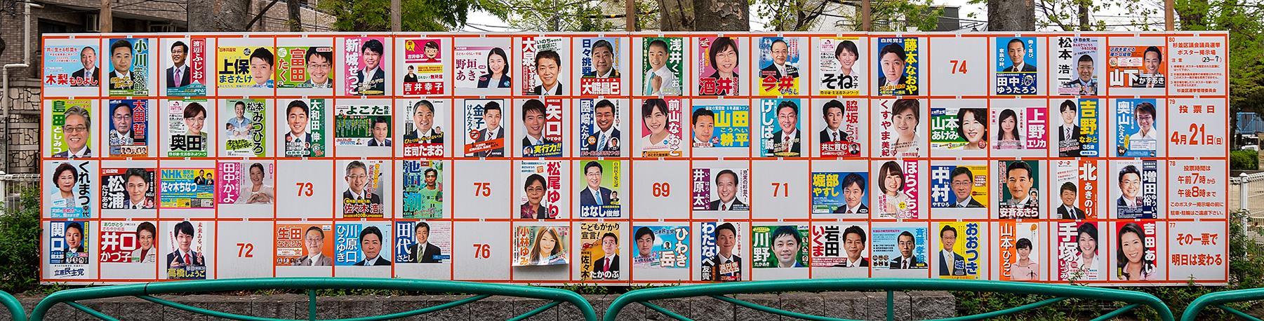 Wahlplakate bei den Einheitlichen Regionalwahlen in Tokio, Japan, 2019